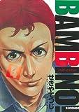 バンビ~ノ! SECONDO 4 (ビッグコミックス)