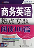 img - for 100 Hot Topics of Business English - With Model Essays in American Pronunciation (Chinese Edition) book / textbook / text book