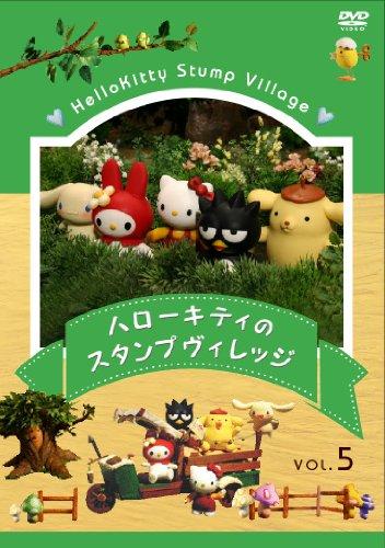 ハローキティのスタンプヴィレッジ Vol.5 [DVD]