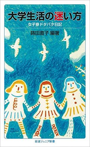 大学生活の迷い方――女子寮ドタバタ日記 (岩波ジュニア新書)
