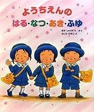 ようちえんのはる・なつ・あき・ふゆ (大型ガイド絵本シリーズ)