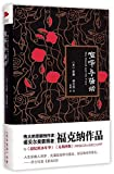 The Sound and The Fury (Hardcover) (Chinese Edition)