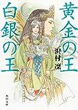 51eMDsaBlbL. SL160  【Kindle】角川作品70%OFFセール祭りに大いに参加したよ!