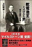 乾電池王とよばれた男 ─ 屋井先蔵の生涯 (電子書籍)