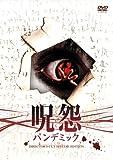 呪怨 パンデミック ディレクターズカット・スペシャル・エディション [DVD]