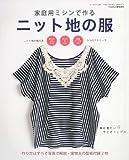 家庭用ミシンで作るニット地の服 [雑誌] (FEMALE2011年春号増刊)