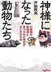 神様になった動物たち (だいわ文庫)
