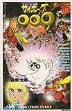 サイボーグ009 (34) (MFコミックス)