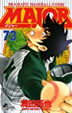 MAJOR(73) (少年サンデーコミックス)