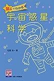 隕石でわかる宇宙惑星科学 (阪大リーブル051)