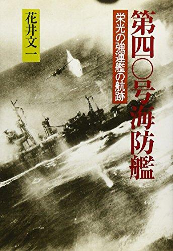第四〇号海防艦—栄光の強運艦の航跡