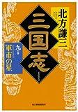 三国志〈9の巻〉軍市の星 (ハルキ文庫―時代小説文庫)