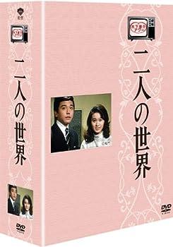 木下恵介生誕100年 木下恵介アワー 「二人の世界」DVD-BOX5枚組