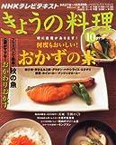 NHK きょうの料理 2010年 10月号 [雑誌]