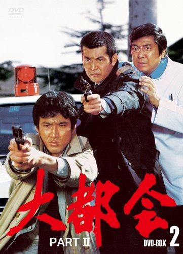 大都会 PARTⅡ BOX 2 [DVD]