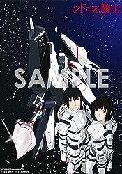【Amazon.co.jp限定】シドニアの騎士 一 (ジャケットカード付き) [Blu-ray]