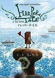 HARBOR TALE [DVD]