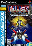 Sega Ages 2500 Vol. 30: Galaxy Force II [Japan Import]