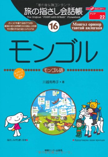 旅の指さし会話帳16モンゴル (ここ以外のどこかへ!)
