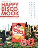 SWITCH 特別編集号 2013 HAPPY BISCO MOOK