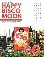 SWITCH 特別編集号 2013 HAPPY BISCO MOOK