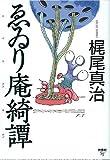 ゑゐり庵綺譚 (扶桑社文庫)