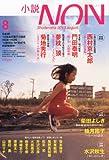 小説NON (ノン) 2013年 08月号 [雑誌]