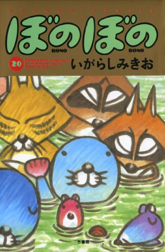 ぼのぼの(20) (バンブーコミックス 4コマセレクション)