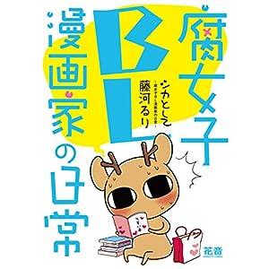 シカとして~腐女子BL漫画家の日常~【電子限定版】 (花音コミックス)
