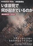 いま原発で何が起きているのか―特別報道写真・解説集 原発震災の100日
