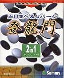五目並べ&リバーシ登龍門 WS (ワンダースワン) サミー SWJ-SUM006