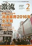 月刊激流 2016年 02 月号