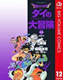 DRAGON QUEST―ダイの大冒険― 12 (ジャンプコミックスDIGITAL)