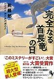 本を読んだ。『完全なる首長竜の日 / 乾 緑郎』