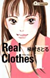 Real Clothes / 槇村 さとる のシリーズ情報を見る