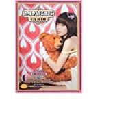 Magic Cyndi (衣[木厨]的秘密冠軍影音版)(CD+DVD) (台湾盤)
