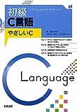 初級C言語―やさしいC