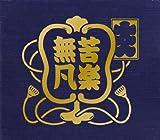 2011年11月3日 両国国技館【完全限定生産 豪華大入りBOX仕様】 [DVD]