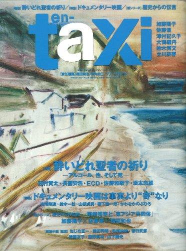en-taxi No.28 (WINTER 2010)