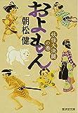 およもん3 (廣済堂モノノケ文庫)