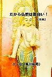 だから仏教は面白い!後編