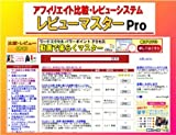 アフィリエイト比較・レビューシステム【レビューマスターPro】 [DVD]