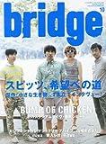 bridge (ブリッジ) 2013年 10月号 [雑誌]