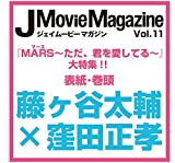 J Movie Magazine(�W�F�C���[�r�[�}�K�W��) Vol.11 (�p�[�t�F�N�g�E�������[��)