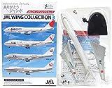 【7】 エフトイズ 1/500 JALウイングコレクション Vol.3 ボーイング 747-100 JAL CARGOハイブリッド塗装 (JA8107) 単品