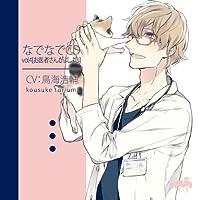 なでなでCD vol.4 お医者さんがよしよし CV:鳥海浩輔出演声優情報