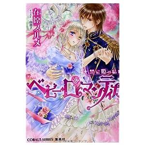 ベビー・ロマンティカ 禁忌姫の結婚 (コバルト文庫 あ 24-1)