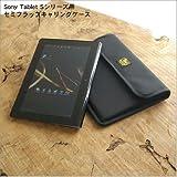 Sony Tablet Sシリーズ用セミフラップキャリングケース(コーデュラナイロン製/ブラック)