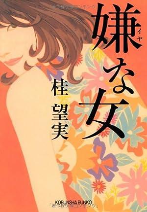 嫌な女 (光文社文庫)