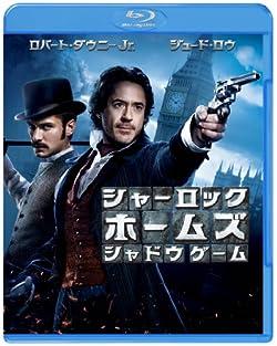 シャーロック・ホームズ シャドウ ゲーム Blu-ray & DVDセット(初回限定生産)